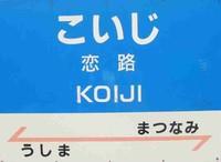 Koiji02_2