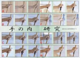 20070304_tenouchi