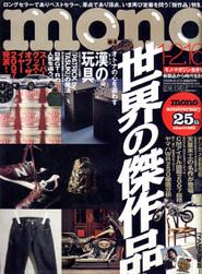 Monomagazine2