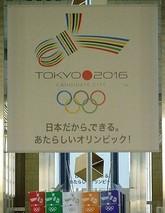450pxtokyo_2016_olympic_bid_oka1_3