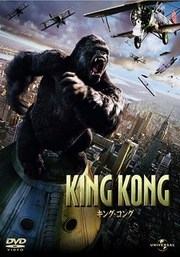 Kingkong1_3