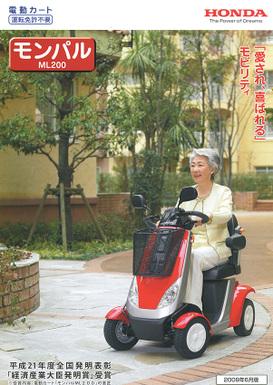 Honda001s