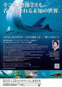 Oceans2_3