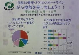 Tsuyamasigandata1