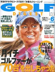 Golfdigest1