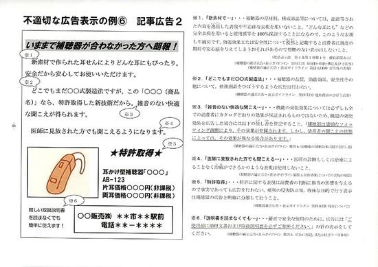 Hotyokiihankoukoku10_4