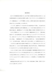 Hotyokiihankoukoku2