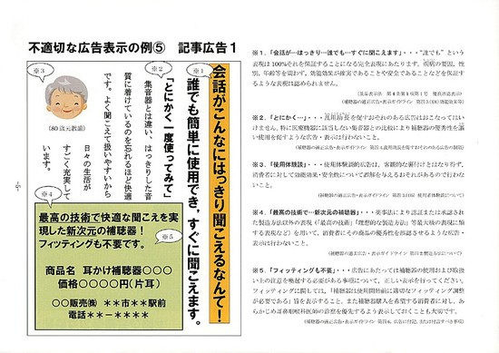 Hotyokiihankoukoku8_5