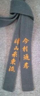 Karatekuroobi_2