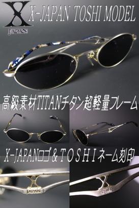 X_japan_yosikisunglasses2
