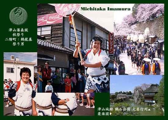 Michitakayoungtime_4