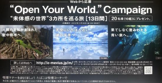 Mild_seven_meviius_open_your_worl_5