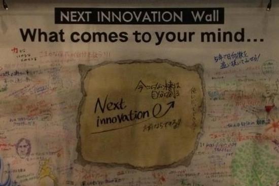 Next_innovation_2