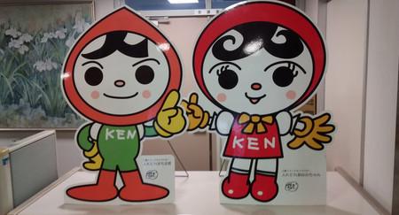 Ken_ken_2