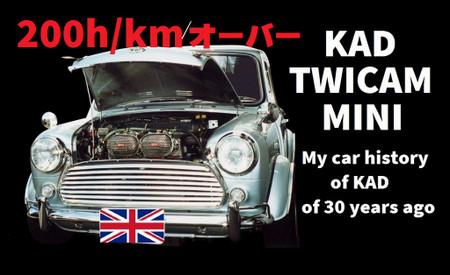 Kad_twincam_mini