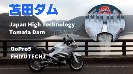 Bz_high_technology_tomata_dam_bmw_2