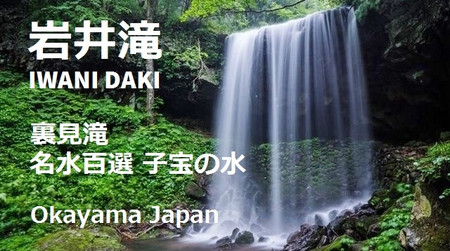 Japan_beautiful_waterfall