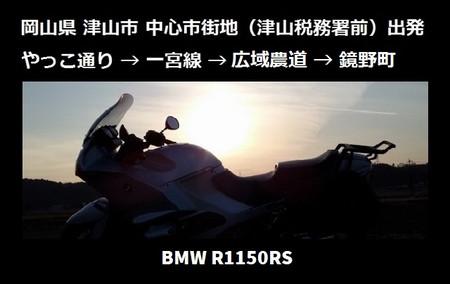Bmw_rrs