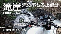 Beautiful_japan_okayama_waterfall_b