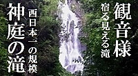 Power_spot_waterfall_garden_of_a_go