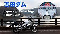High_technology_dam_japan_okayama_t